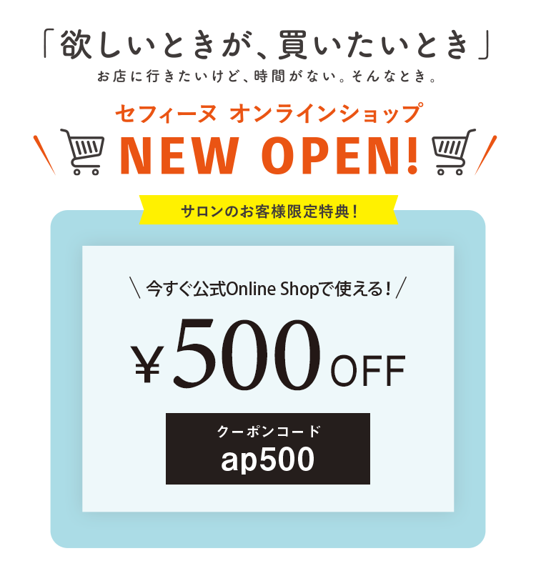 セフィーヌオンラインショップ NEW OPEN!